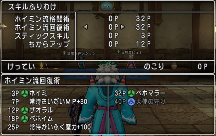 ホイミスライム2回目_50-3
