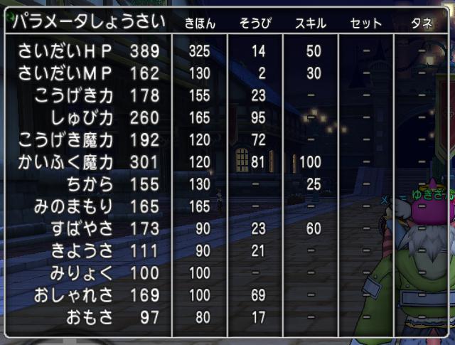 ホイミスライム1回目_50-2