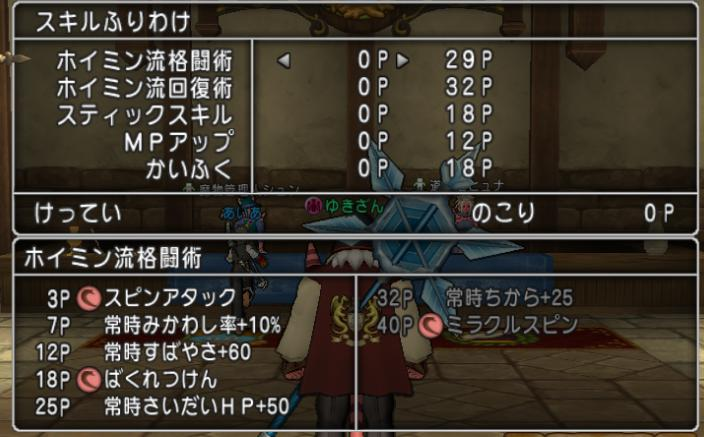 ホイミスライム5回目_50-3