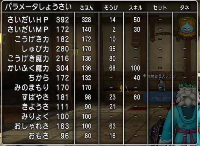 ホイミスライム2回目_50-2