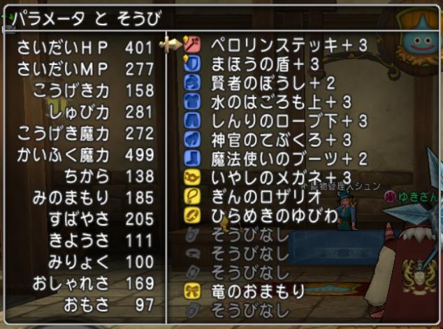 ホイミスライム5回目_50-1