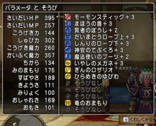 ホイミスライム3回目_50-3