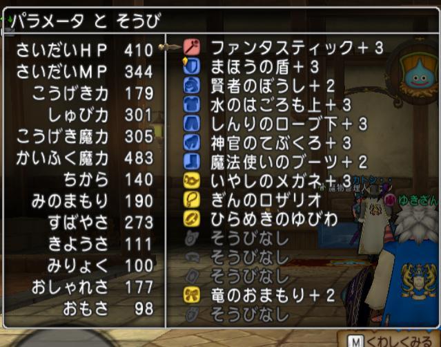 ホイミスライム6回目_50-1