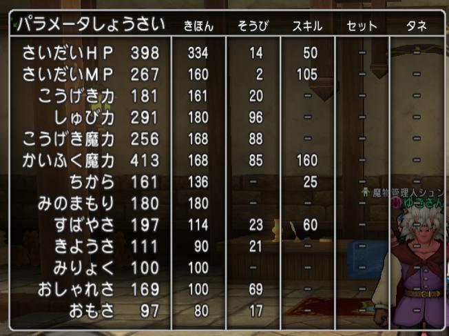ホイミスライム4回目_50-1