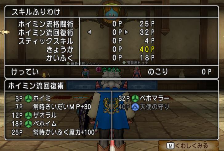 ホイミスライム6回目_50-3