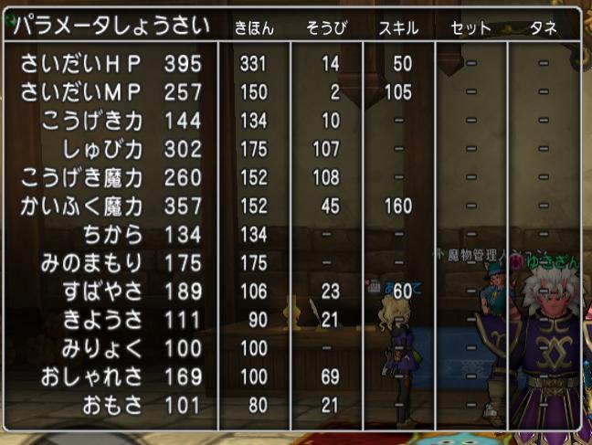 ホイミスライム3回目_50-1