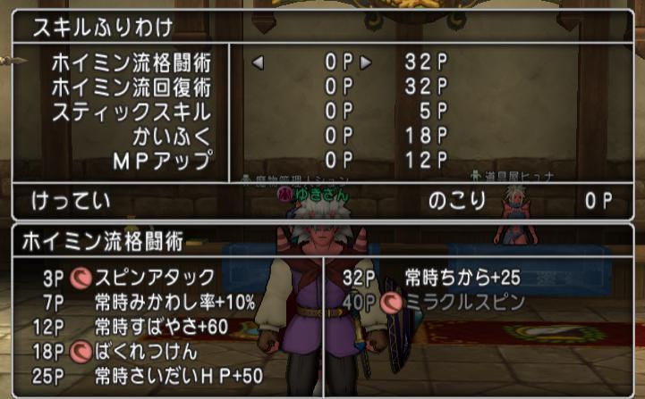 ホイミスライム4回目_50-3
