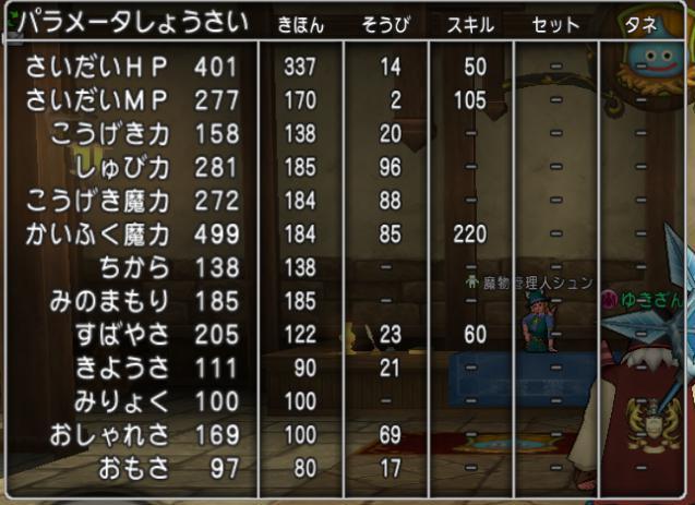 ホイミスライム5回目_50-2