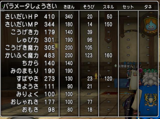ホイミスライム6回目_50-2